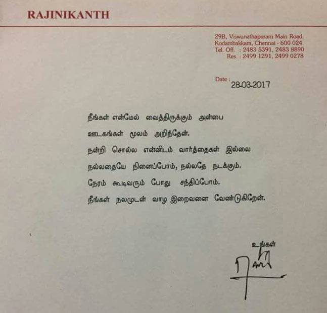 Rajinikanth writes to sri lankan tamils daily mirror sri lanka i will not participate in the event although i disagree with the reasons stated by thirumavalavan and vaiko rajinikanth had said at the time of altavistaventures Gallery