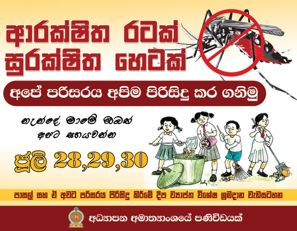prevention of dengue sri lanka Therefore, by preventing mosquito bites you can protect yourself burden of  dengue sri lanka experienced a considerable increase in dengue patients  during.
